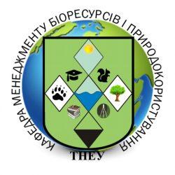 Кафедра менеджменту біоресурсів і природокористування