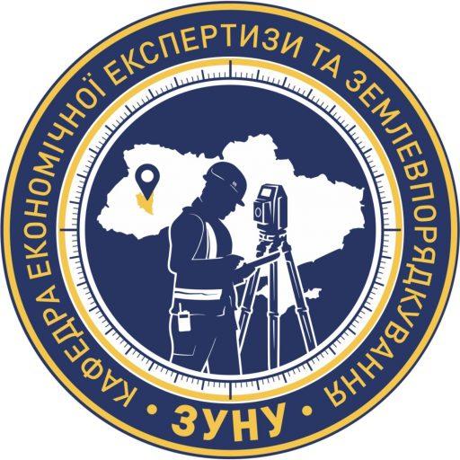 Кафедра економічної експертизи та землевпорядкування